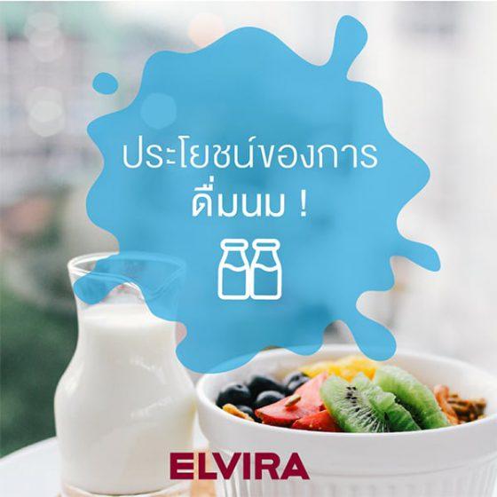 การดื่มนมมีประโยชน์ต่อร่างกาย