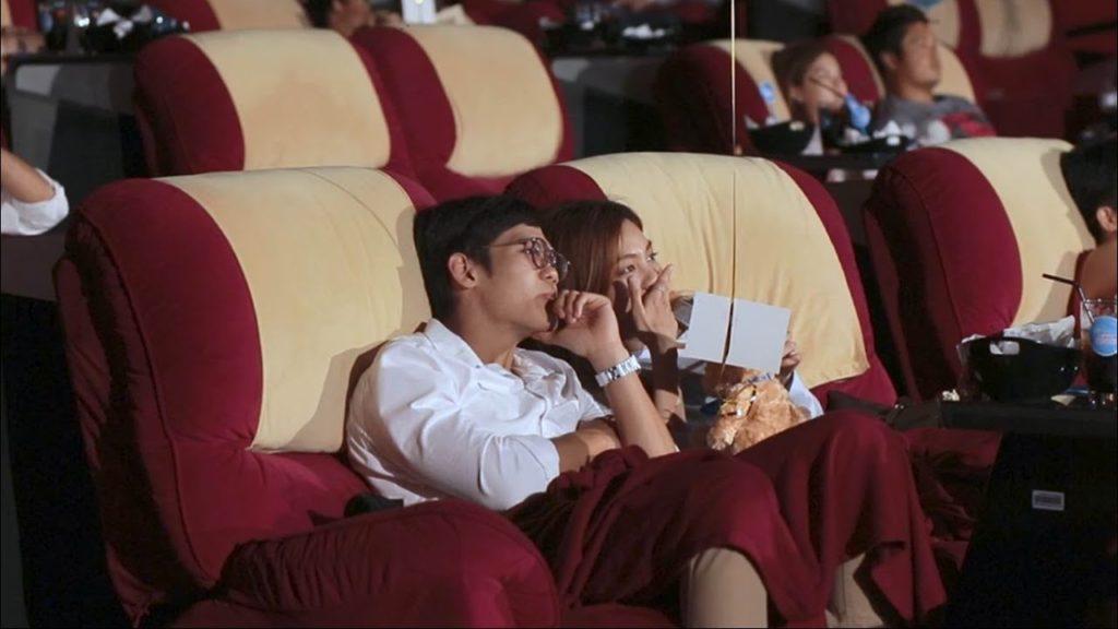 ดูหนังด้วยกัน